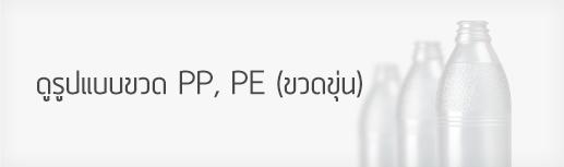 ดูรูปแบบขวด PP, PE (ขวดขุ่น)